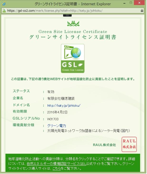 グリーンサイトライセンス証明書、環境分類貢献:グリーン電力(太陽光発電)