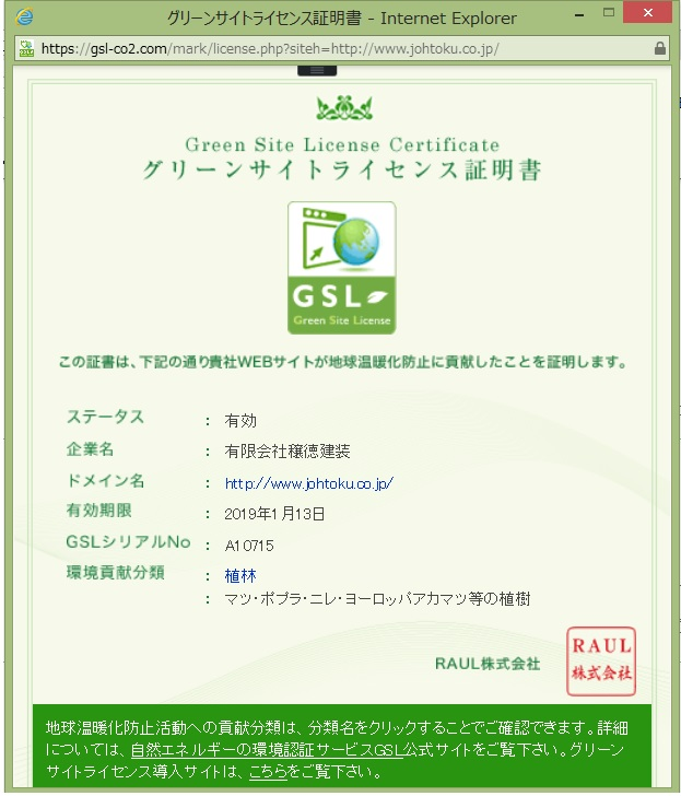 グリーンサイトライセンス証明書、環境分類貢献:植林|マツ・ポプラ・ニレ・ヨーロッパアカマツ等の植樹