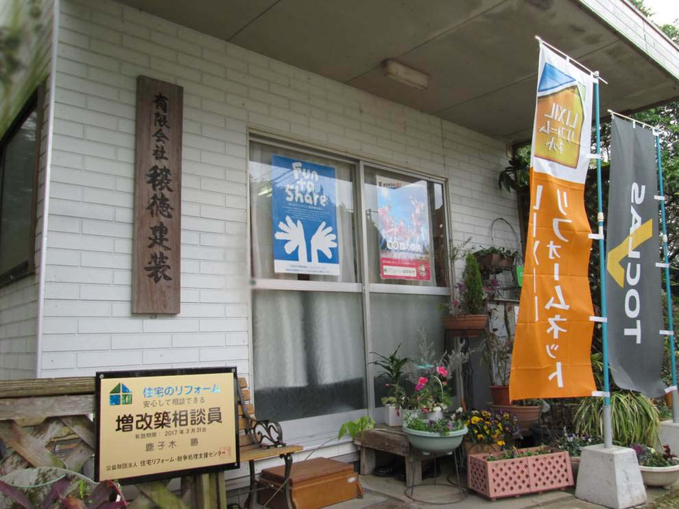 会社事務所・外観|熊本県八代市・有限会社穣徳建装(ジョウトクケンソウ)