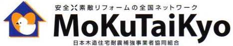 日本木造住宅耐震補強事業者協同組合(木耐協)