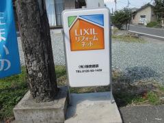 写真【据置看板】LIXILリフォームネット・有限会社穣徳建装(ジョウトク)@熊本県八代市|会社所在地・専用入口(私道)に設置した据置看板