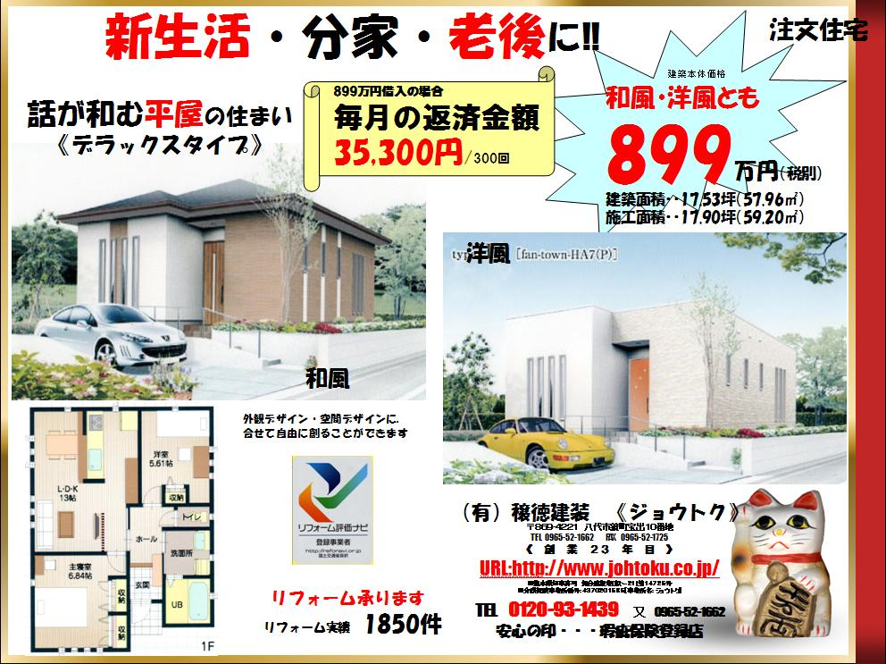 熊本 ハウスメーカー 平屋