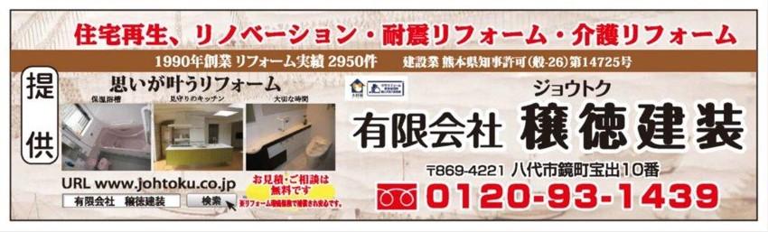 熊本県八代市・有限会社穣徳建装(ジョウトクケンソウ)・新看板